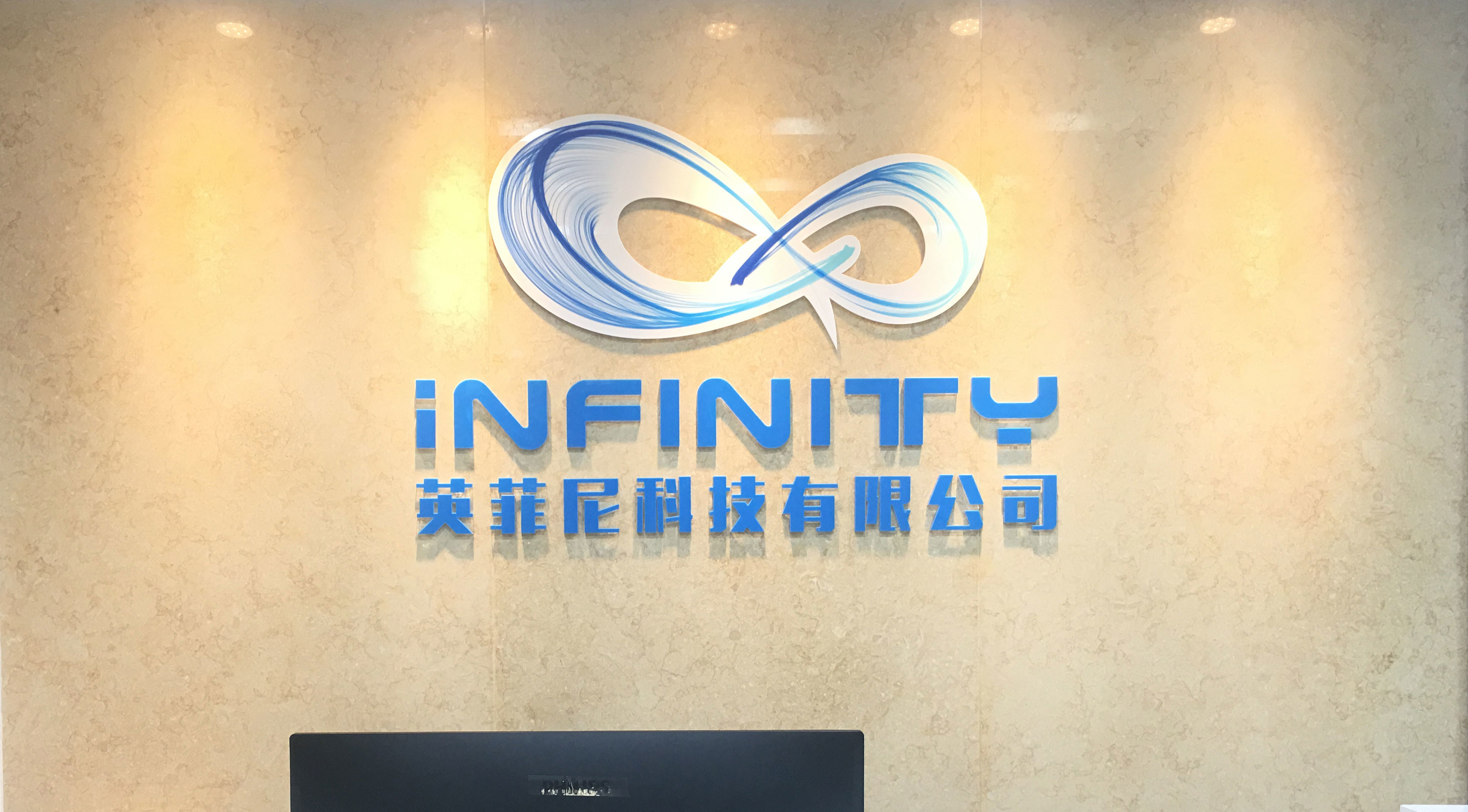 Guangzhou Infinity Technology Co., Ltd.